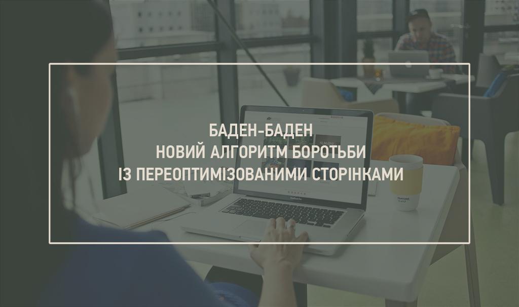новий алгоритм Яндекса