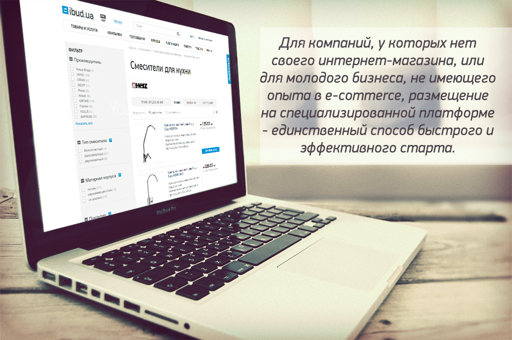 торговые интернет-площадки для бизнеса