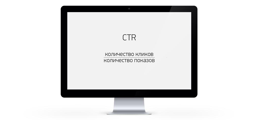 Что такое CTR в каталоге ibud.ua